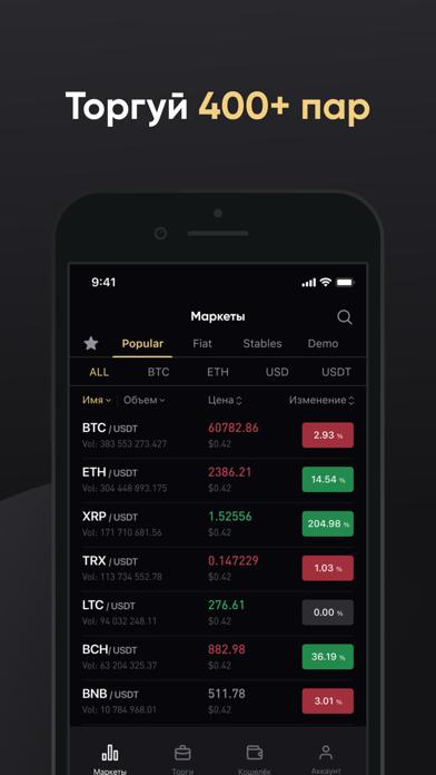 WhiteBIT – биржа криптовалютСкриншоты 5