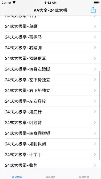 太极拳24式大全 screenshot 1