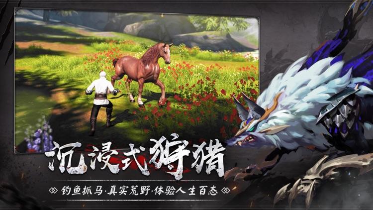 猎魂觉醒-梦回丝路 screenshot-5