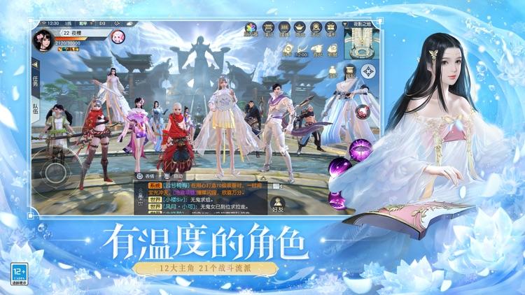 镇魔曲—与全新伙伴共闯中州 screenshot-8