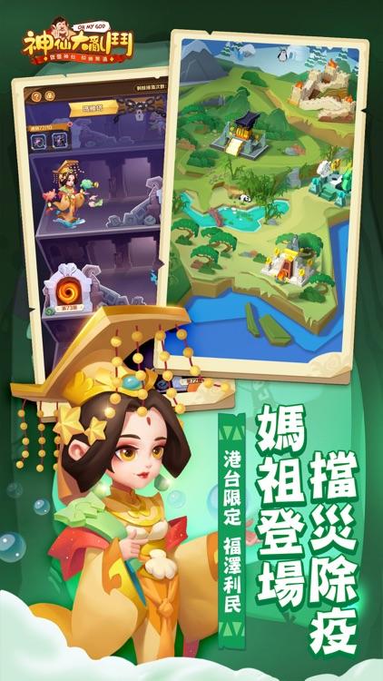 神仙大亂鬥 screenshot-3