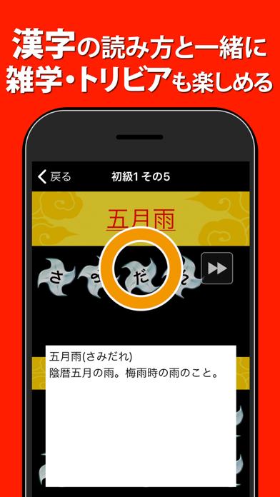 読めないと恥ずかしい脳トレ漢字クイズ ScreenShot1