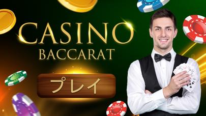 最新スマホゲームのCasinoBaccaratが配信開始!