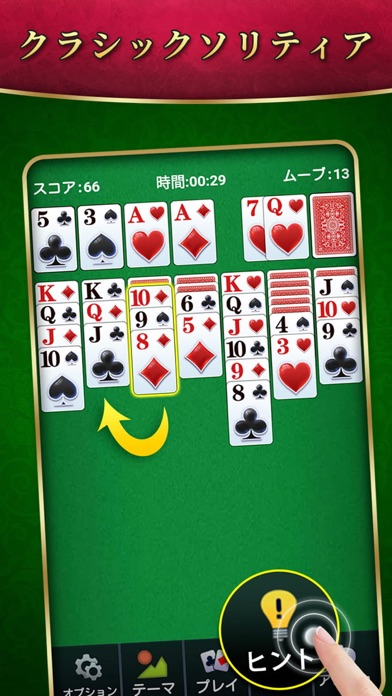 Solitaire-New Interface紹介画像1