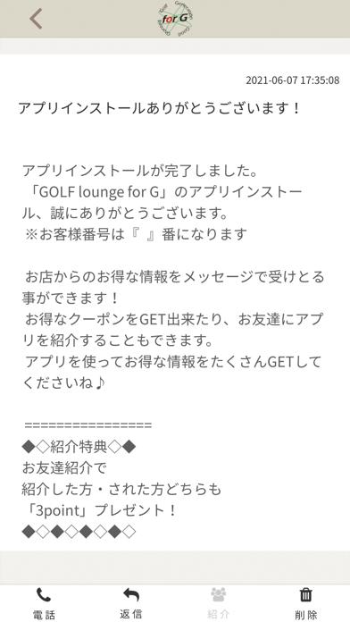 for G公式アプリ紹介画像2