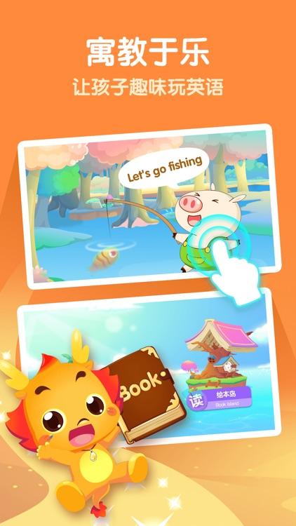 小伴龙幼儿英语-宝宝玩英语 screenshot-3