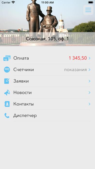 УК ГарантСервисСкриншоты 2