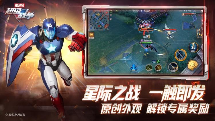 漫威超级战争 - 漫威首款MOBA手游 screenshot-4