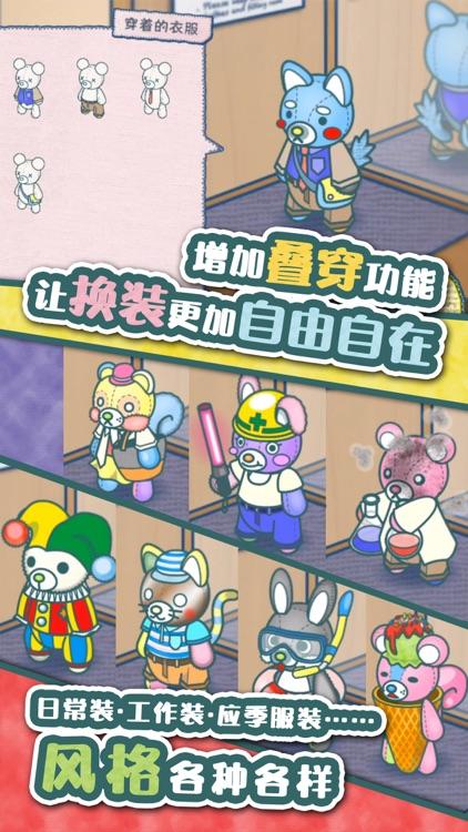 布偶动物的餐厅 screenshot-5