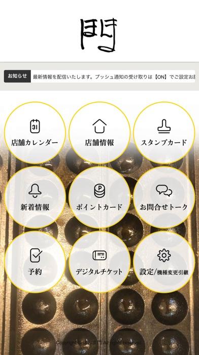 ほんま門 (公式アプリ)紹介画像2