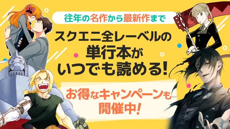 マンガUP! screenshot-7