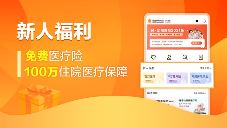 阳光保险 screenshot-1