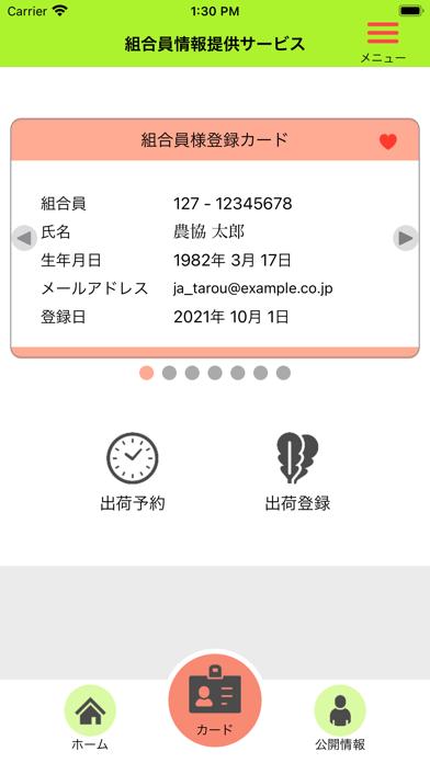 JA兵庫組合員情報提供サービス紹介画像1