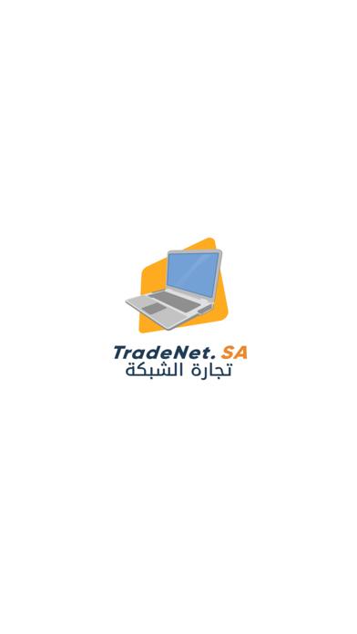 TradeNet تجارة الشبكةلقطة شاشة1