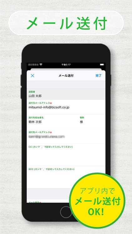 ツカエル見積・請求書オンライン screenshot-9