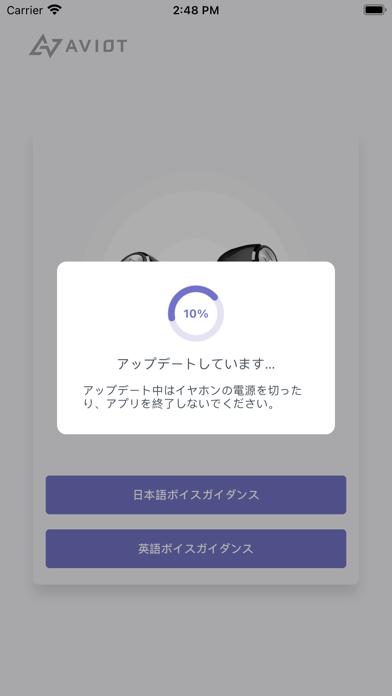 AVIOT Updater紹介画像5