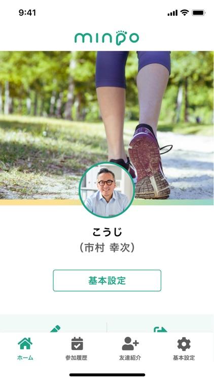 minpo チャリティウォークアプリ screenshot-4