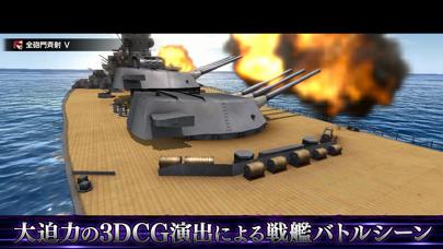 蒼焔の艦隊のおすすめ画像2