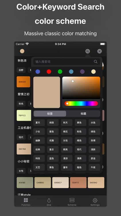 ColorMax - Color palette stack screenshot-5