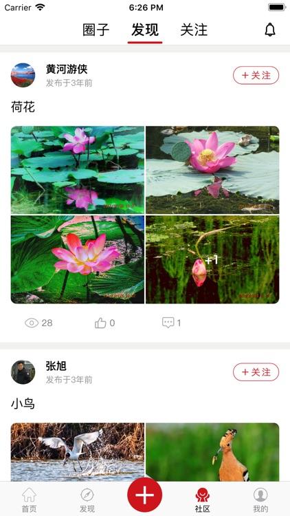 中经视觉 screenshot-3