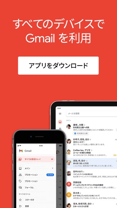 Gmail - Google のメール ScreenShot8
