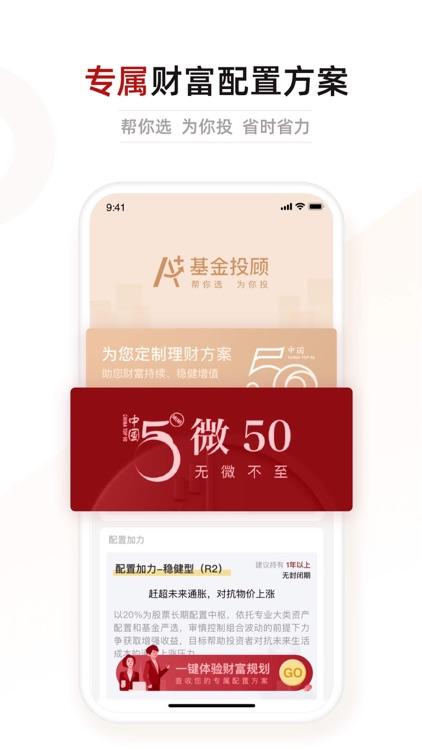 中金财富 screenshot-2