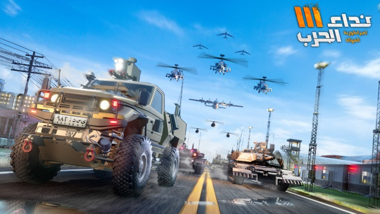 نداء الحرب 3 | حربية عالمية screenshot-0