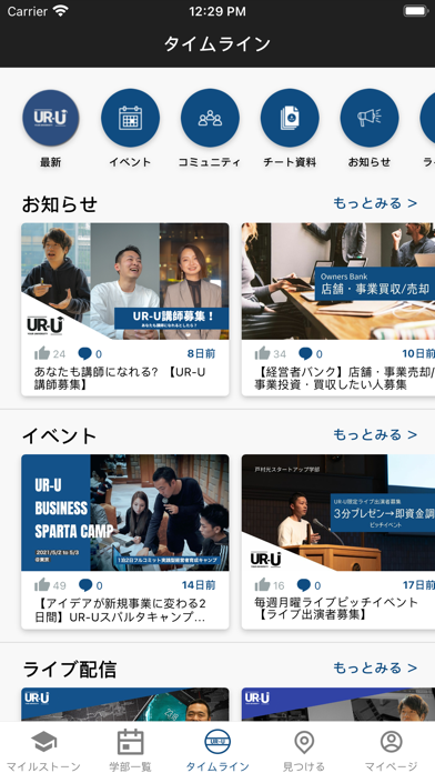 UR-Uのおすすめ画像2