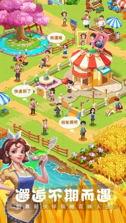 农场小筑-超治愈的田园农场手游 screenshot-5