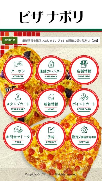 ピザナポリ 公式アプリ紹介画像2