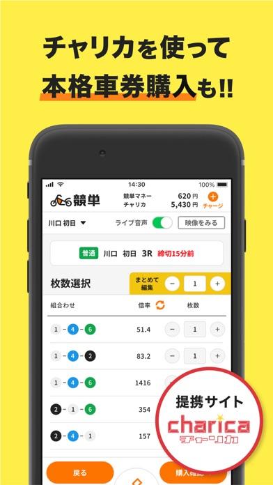 競単(けいたん)オートレースの車券購入をアプリでのスクリーンショット4