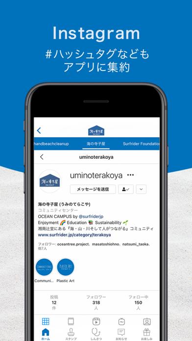 【SFJ】海の寺子屋公式アプリ紹介画像5