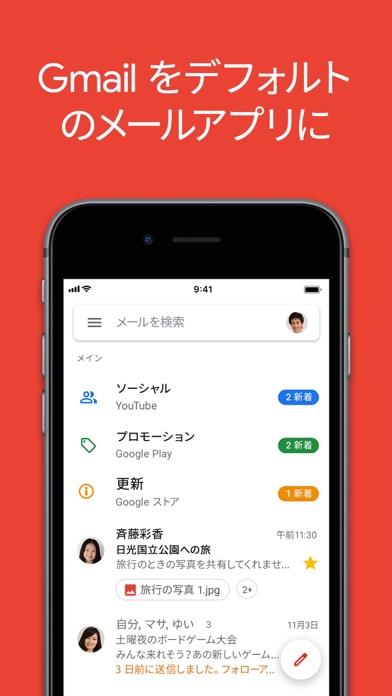 Gmail - Google のメール ScreenShot0