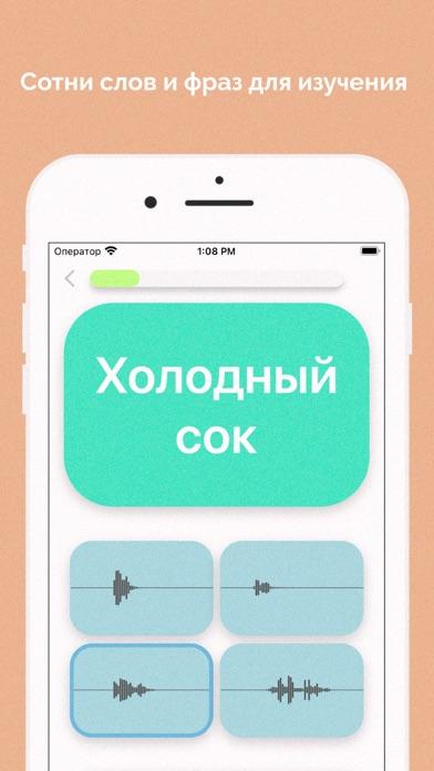 Учить Испанский screenshot 2