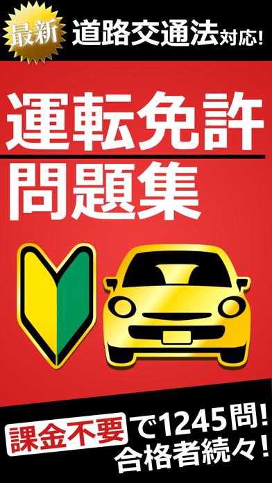運転免許 普通自動車免許 学科試験問題集のおすすめ画像1