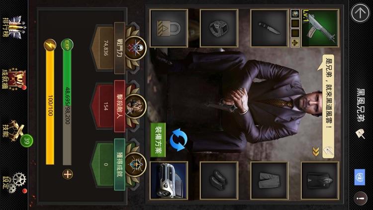 黑道風雲 screenshot-4