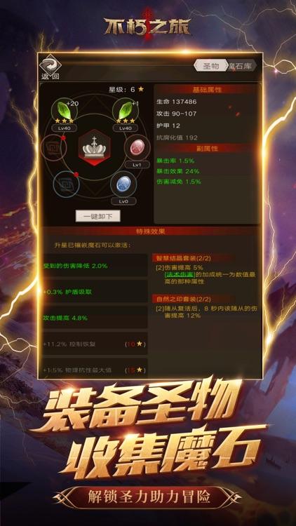 不朽之旅 screenshot-1
