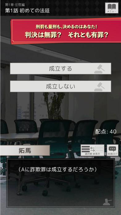 新米裁判官 拓馬のリーガル・ジャーナル紹介画像4