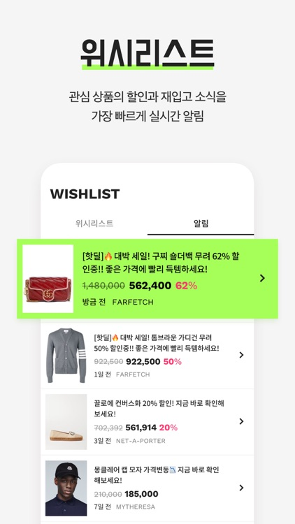 하이드 (HIED) - 명품 쇼핑몰 모음앱 screenshot-4