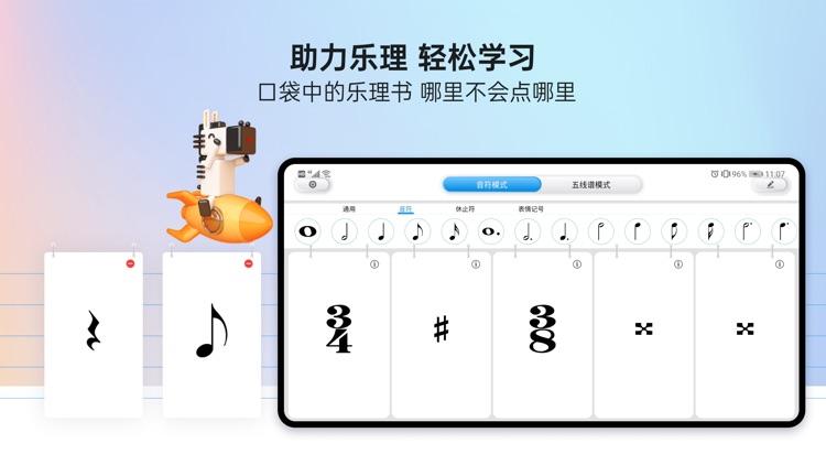 快乐斑马HD screenshot-6