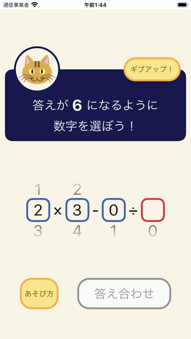 4マス計算紹介画像2