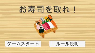 寿司を取れ! screenshot 1