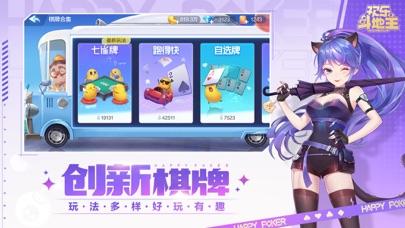 欢乐斗地主 screenshot four