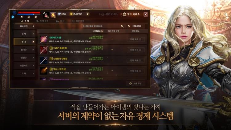 리니지M screenshot-5