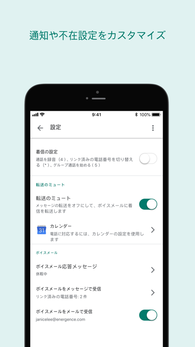 Google Voice ScreenShot5