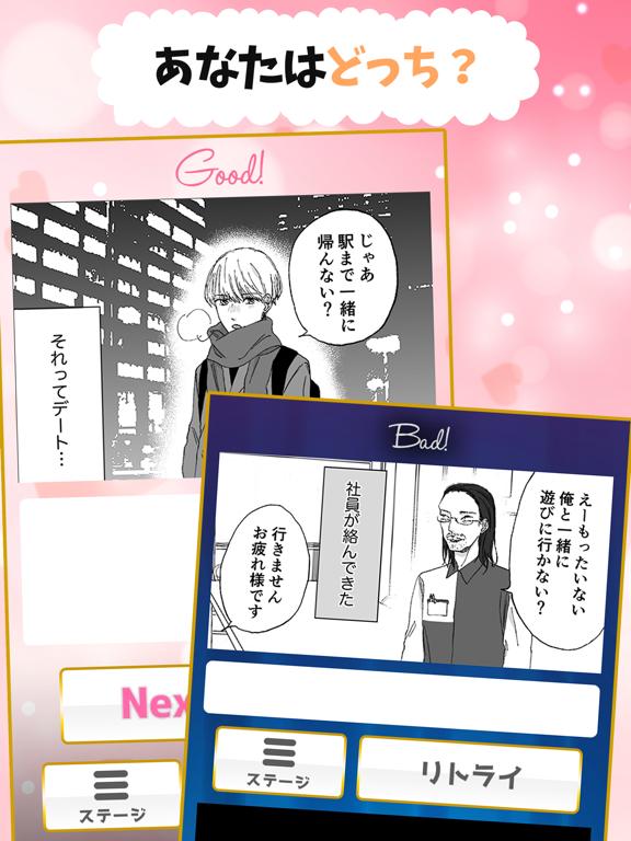 2択でかんたん乙女ゲー - 人気の恋愛シュミレーションゲームのおすすめ画像3