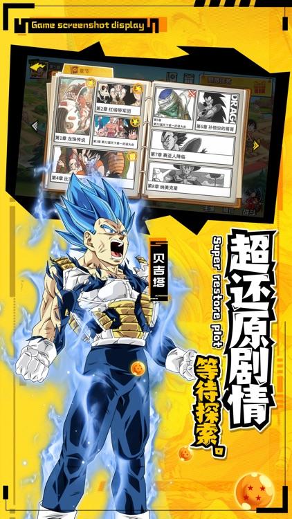 热血武道会:龙珠之战 screenshot-3