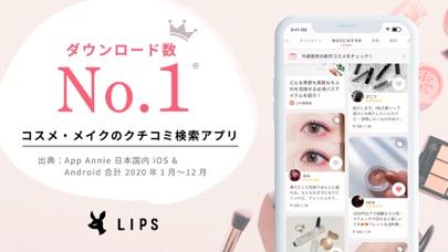 LIPS(リップス)- コスメ・メイクのクチコミアプリのおすすめ画像1