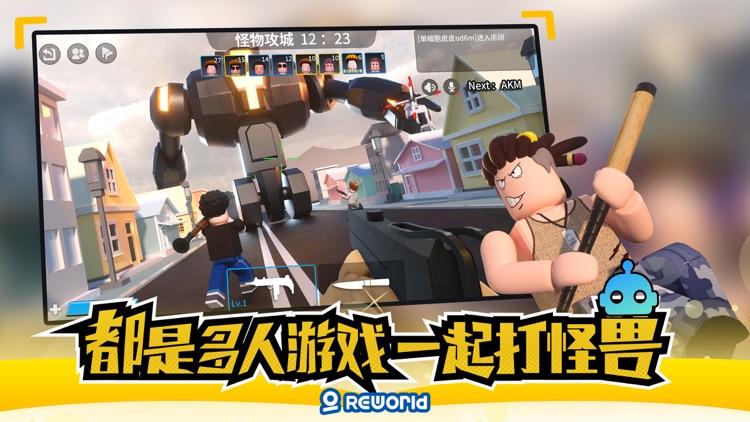 重启世界 screenshot-2