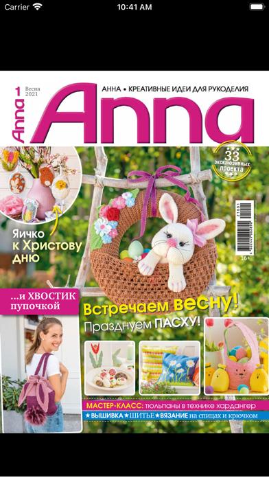 Анна Pоссия (Anna Russia)Screenshot of 2